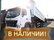 Самосвал HOWO A7 8x4